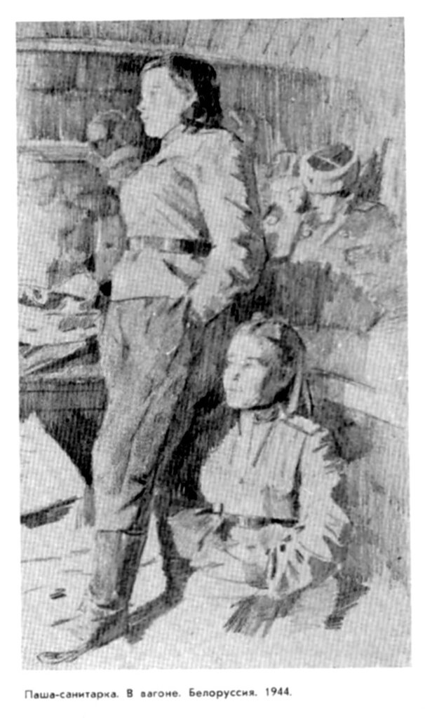 С.Уранова. Паша-санитарка. Белоруссия. 1944