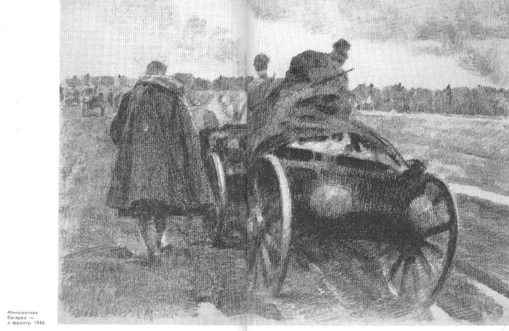 С.Уранова. Минометная батарея – к фронту. 1944