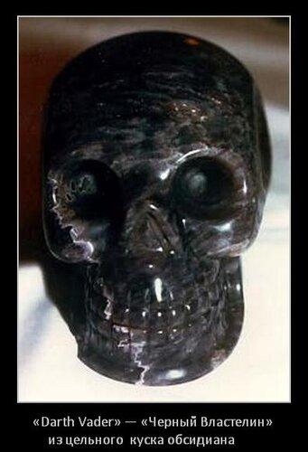 «Darth Vader» — «Черный Властелин» из целого куска обсидиана