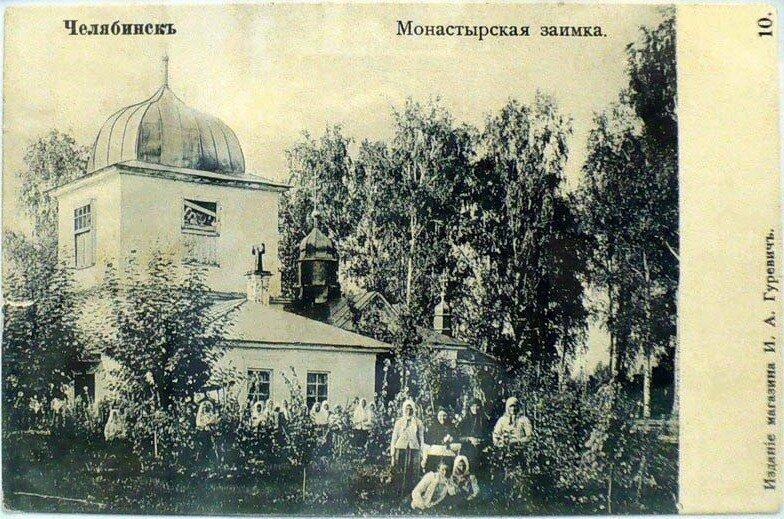 Челябинск. Монастырская заимка.
