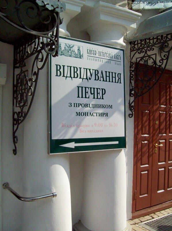 Экскурсионное бюро Печерской лавры