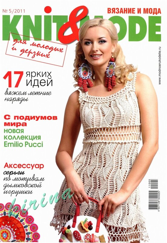 Knit & Mode № 5 2011