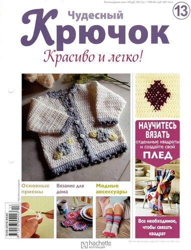 Чудесный крючок №13: кофточка для малыша, салфетка, носки