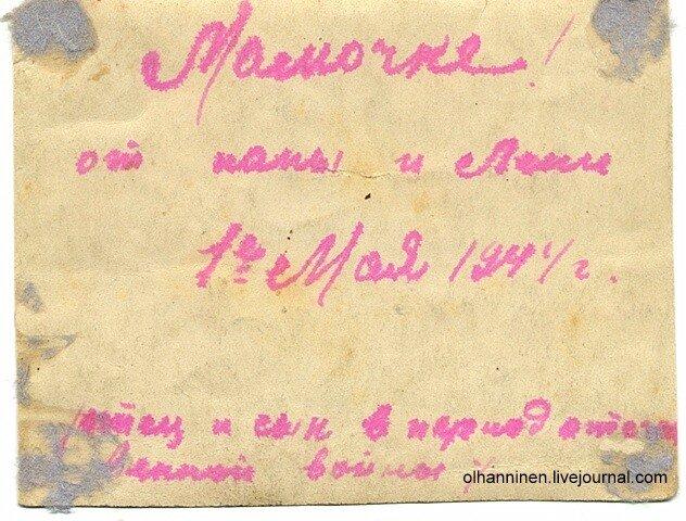 Надпись на фотографии о том, что отец и сын Аганичевы фотографировались 1 мая 1944 года