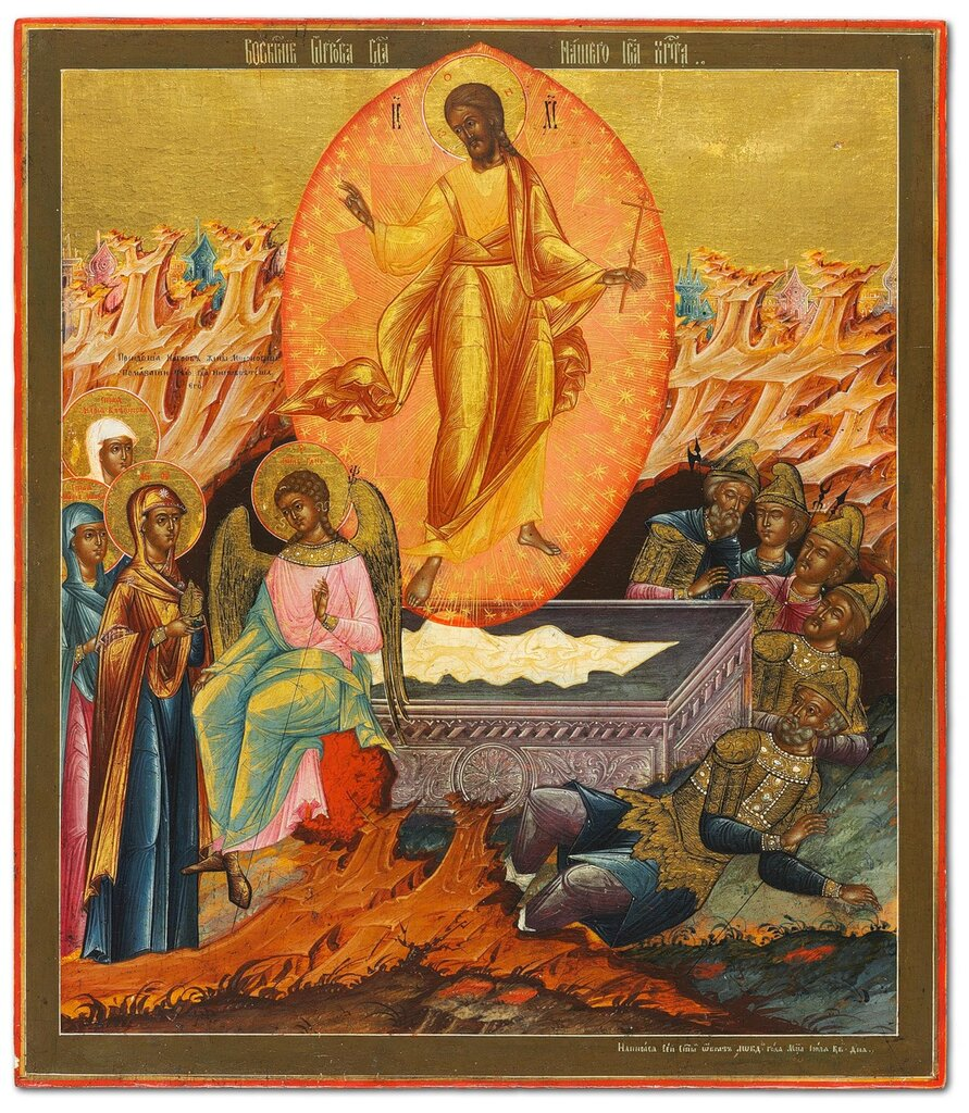 ВОСКРЕСЕНИЕ ОТ ГРОБА ГОСПОДА НАШЕГО ИИСУСА ХРИСТА