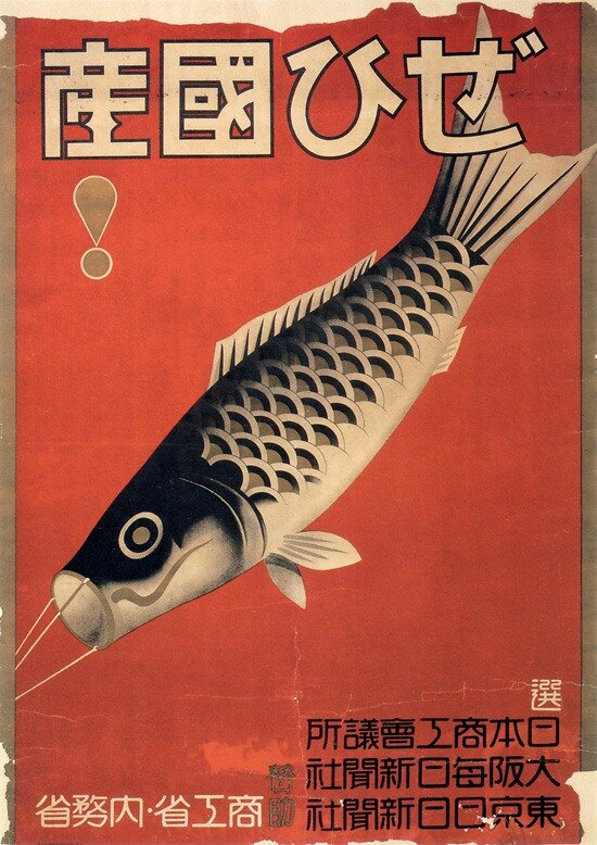 "Japanese graphic design from the 1920-30s.""Buy Domestic!"" poster, 1930"