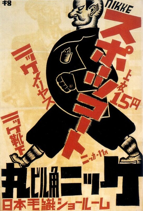 Japanese graphic design from the 1920-30s.Nikke sports coat poster ad by Gihachiro Okayama, 1931