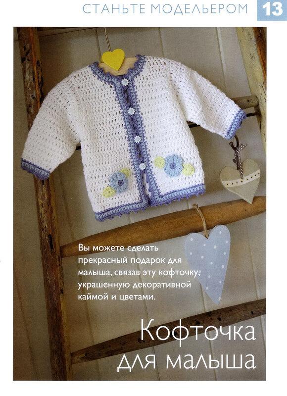 Вязание пинеток для новорожденных крючком, схема.  Пинетки-поросята.