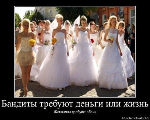 свадебное платье, демотиватор