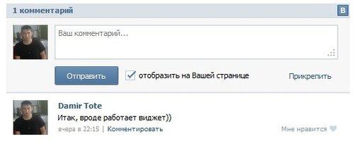Комментирование от Вконтакте