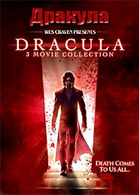 Дракула (Трилогия) / Dracula (Trilogy) (2000-2005) BDRip