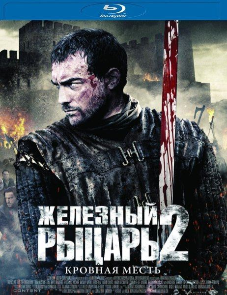 Железный рыцарь 2 / Ironclad: Battle for Blood (2014) BDRip 1080p/720p + HDRip