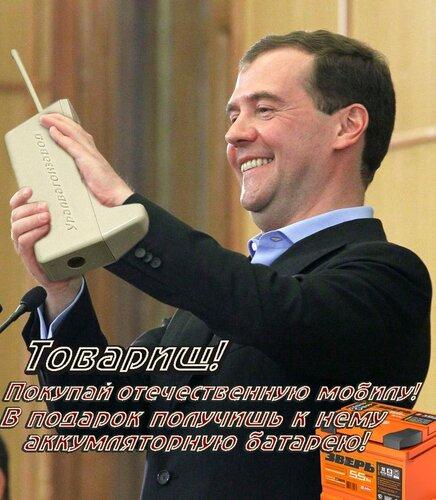 Российский айфон.jpg