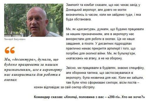 FireShot Screen Capture #3210 - 'Треба нагороджувати «За мужність» лише за те, що зайшов в аеропорт – «Батя»' - www_radiosvoboda_org_content_article_27237732_html.jpg