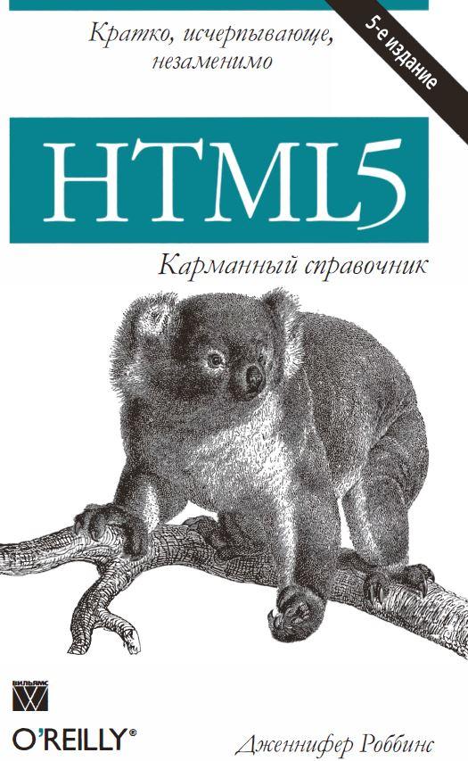 Карманный справочник HTML