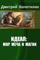 Книга Колотилин Дмитрий - Идеал: Мир Меча и Магии