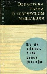 Книга Эвристика - наука о творческом мышлении