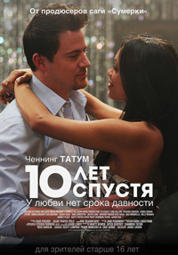 10 лет спустя / 10 Years (2012/BDRip/HDRip)