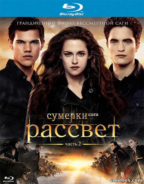 Сумерки. Сага. Рассвет: Часть 2 / The Twilight Saga: Breaking Dawn - Part 2 (2012/BDRip/HDRip)