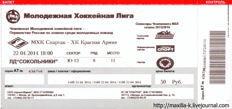 ХК Красная Армия
