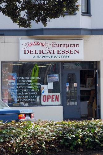 Seakor European Delicatessen & Sausage Factory: Продукты из Европы и России. Свежайшие. Различные виды копченостей, изготовленные на нашей фабрике. Принимаем заказы на торжества.