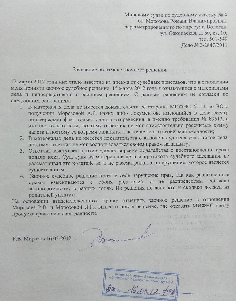 заявление об отмене заочного решения: