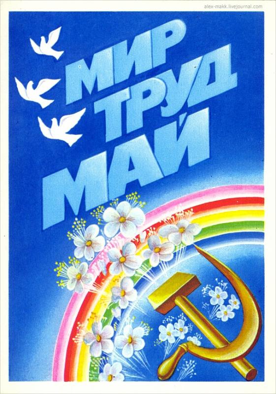 1988-Смирнов-2-Мин.связи СССР.jpg