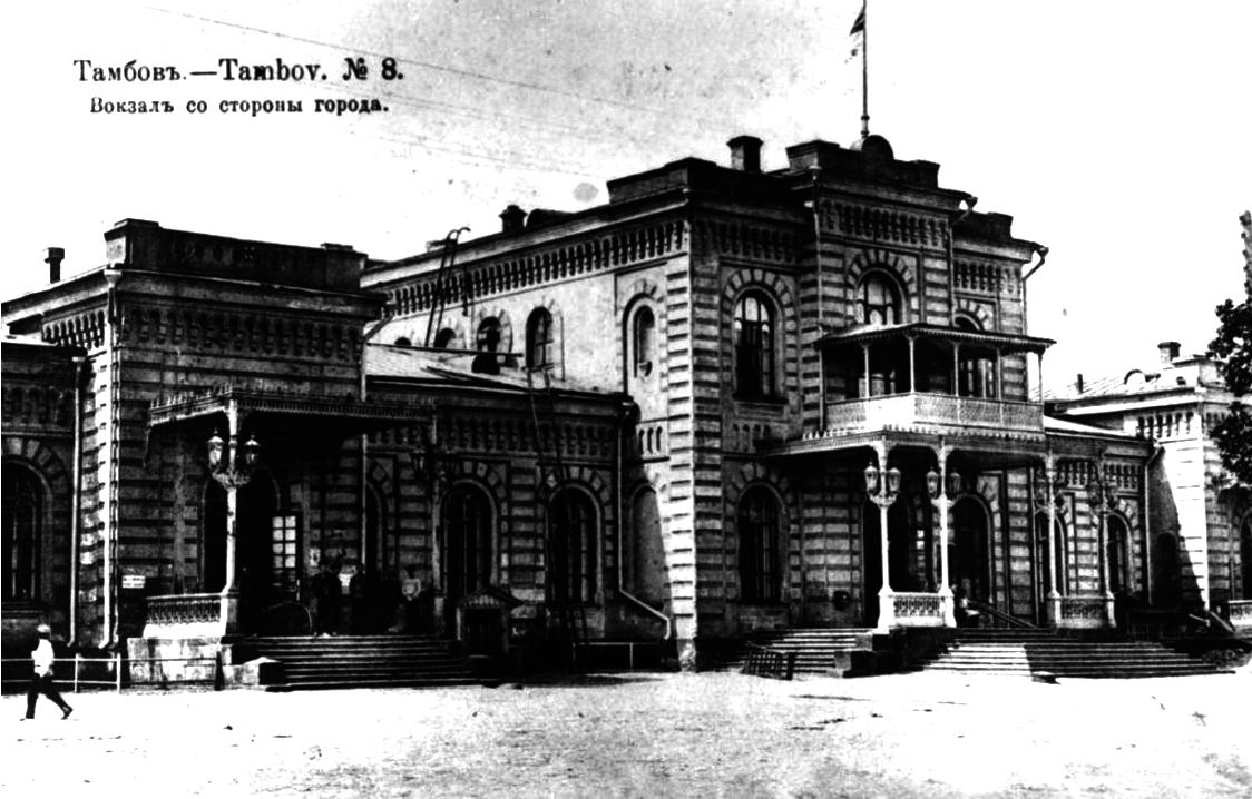 Вокзал со стороны города