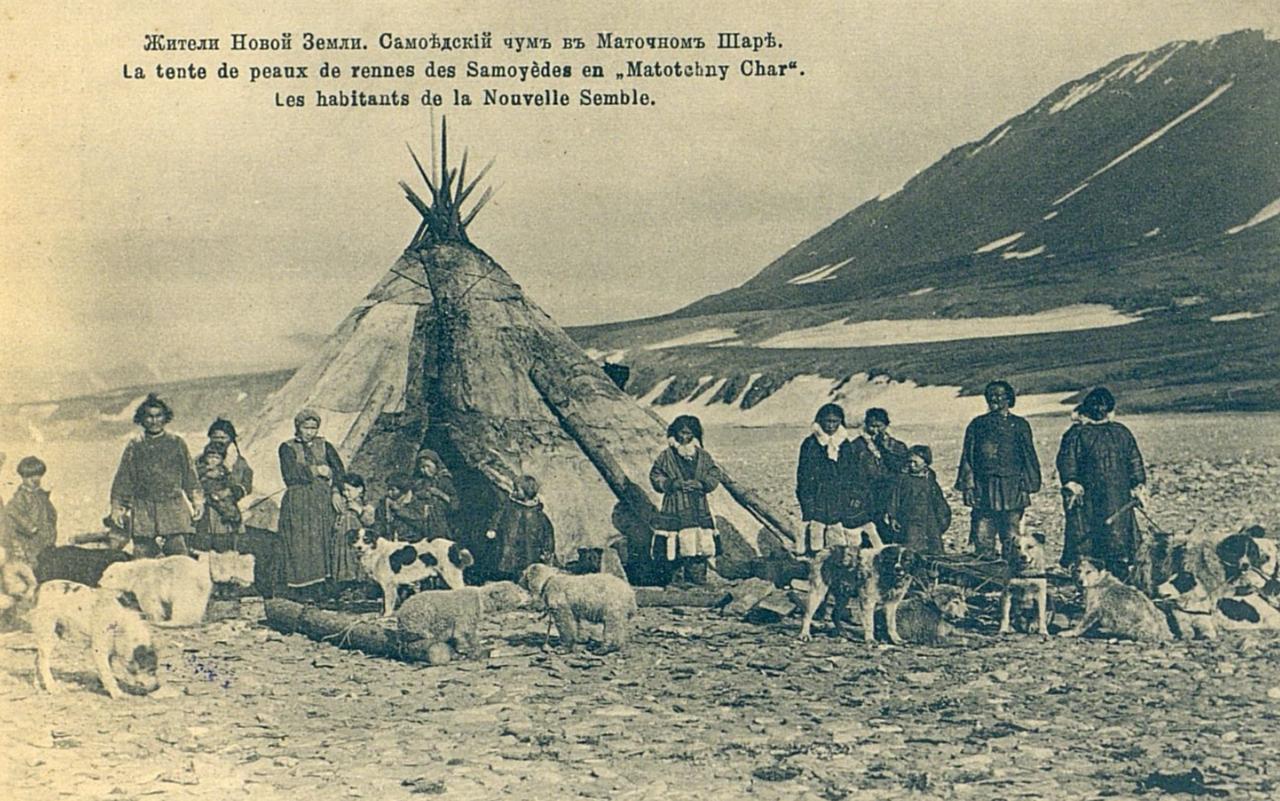 Жители Новой Земли. Самоедский чум в Маточкином шаре