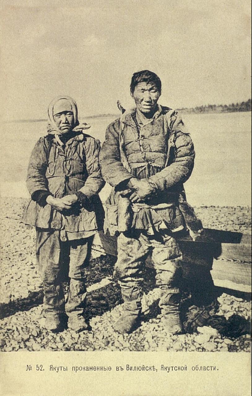 Якуты прокаженные в Вилюйске, Якутской области