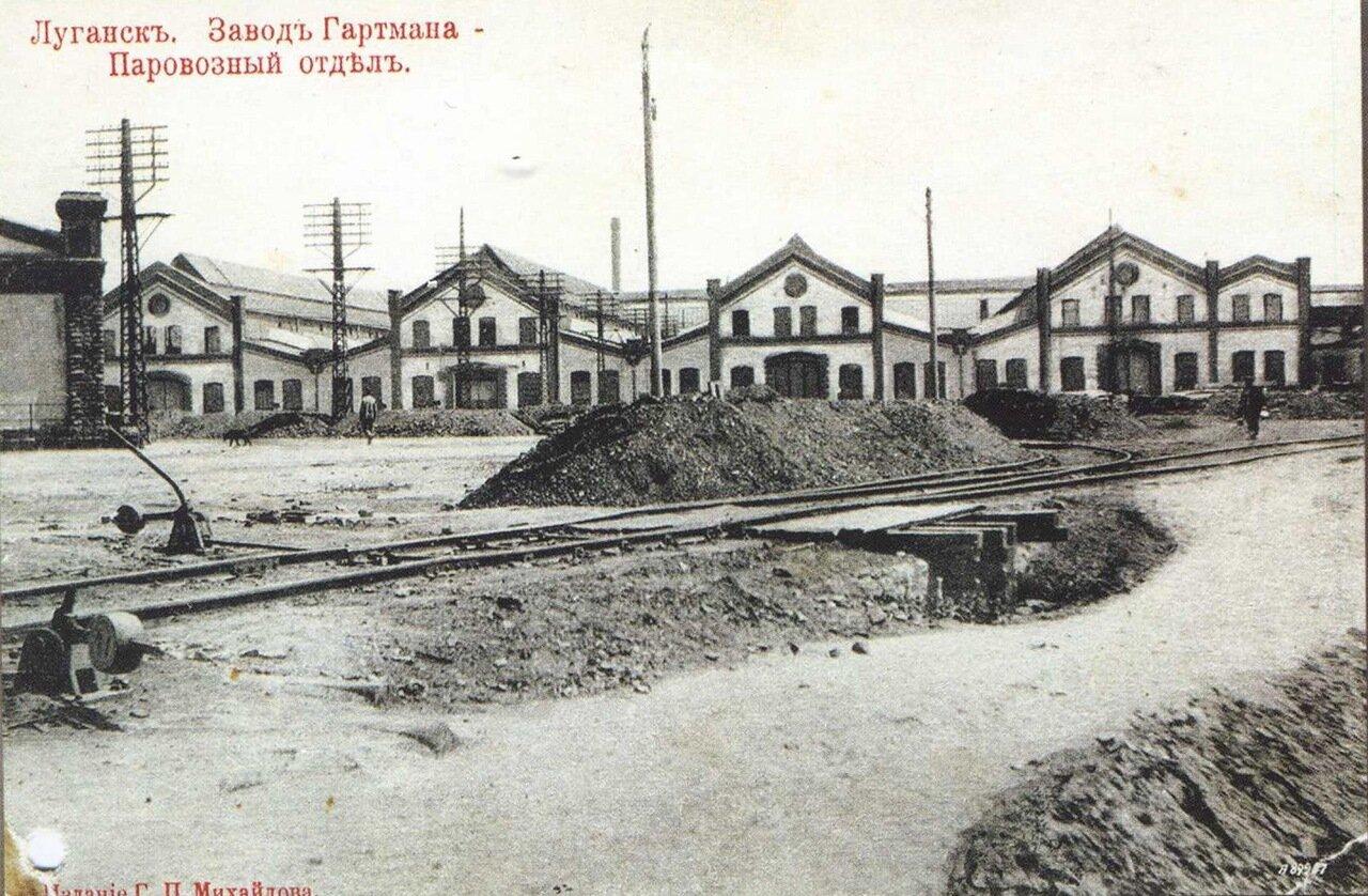 Завод Гартмана. Паровозный отдел