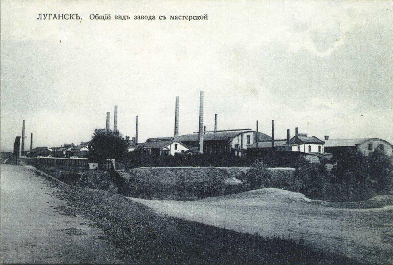Завод Гартмана. Общий вид завода с мастерской