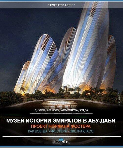 Проект Национального музея Зайед в Абу-Даби.