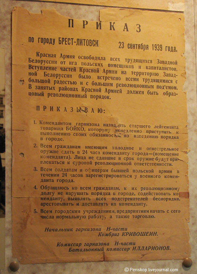 "Картинки по запросу ""брест 1939"""""