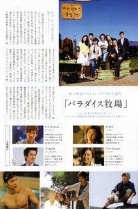 [04/05.2011]Haru Hana vol.4   0_56bac_a1669199_M