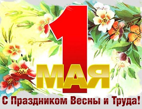 Праздник 1 мая.jpg