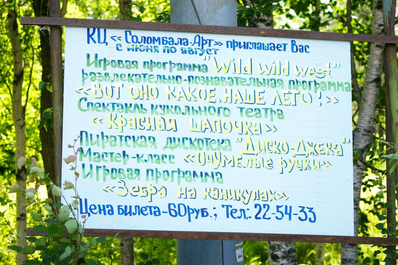 Вывеска Соломбалы Арт :)