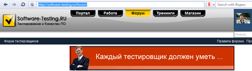 software-testing.ru/forum menu bug