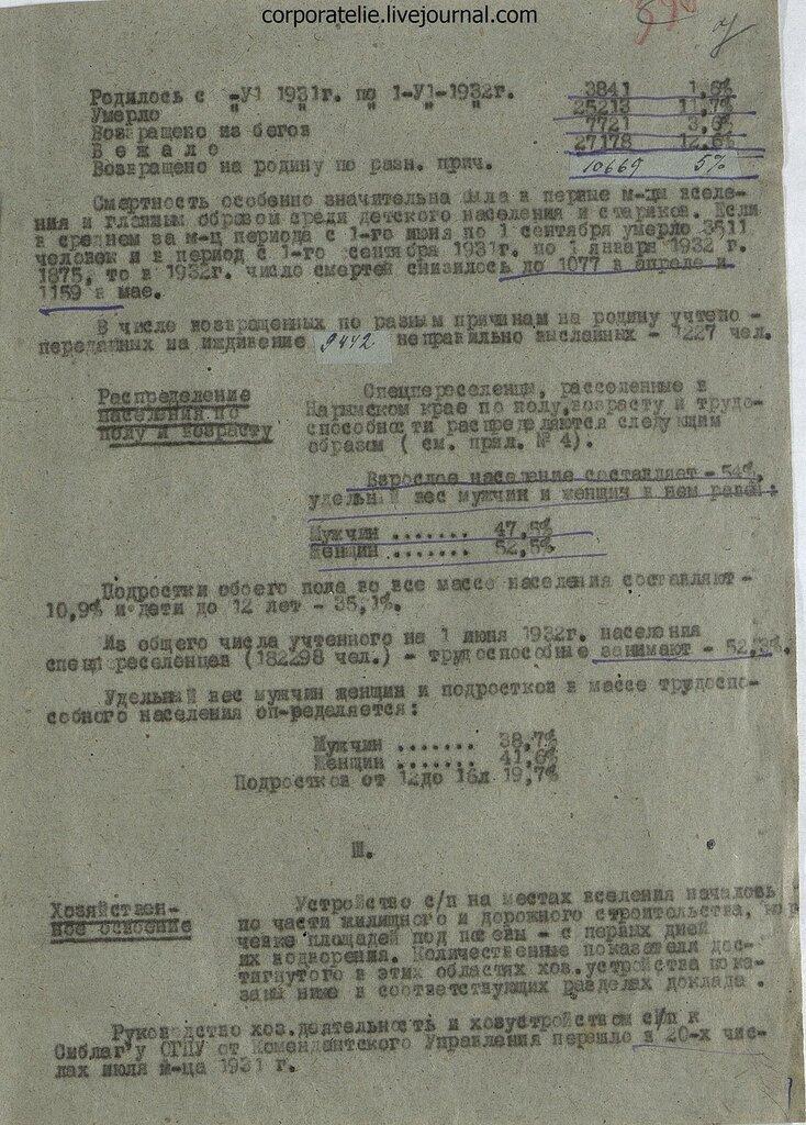 Р-47, оп.5, д.137, 007.jpg