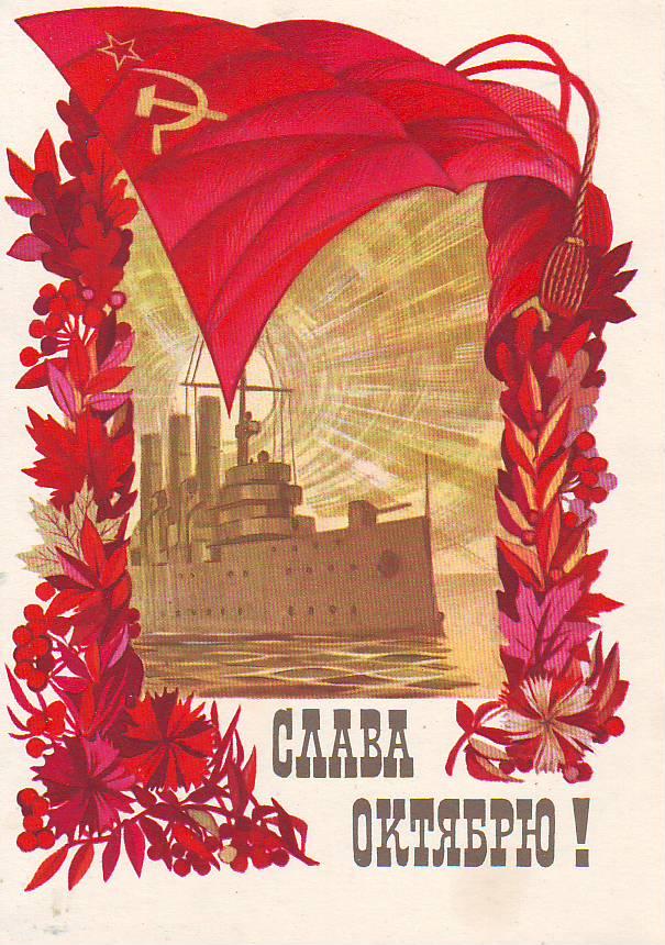 Слава великому октябрю открытка