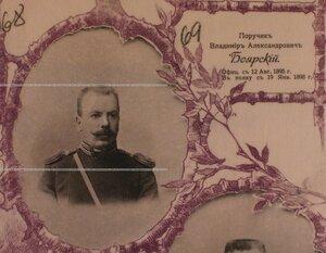 Поручик Владимир Александрович Боярский. Портрет.