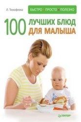 Книга 100 лучших блюд для малыша (отрывок)