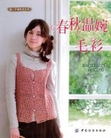 Журнал Gentle Sweater 2012 Spring and Autumn