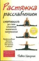 Книга Расстяжка расслаблением - Павел Цацулин (2010)