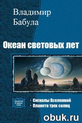 Книга Бабула Владимир - Океан световых лет. Дилогия