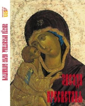 Книга Звезда Пресветлая - образ Богоматери в искусстве
