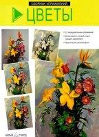 М. Феррон - Цветы. Сборник упражнений   (2002)