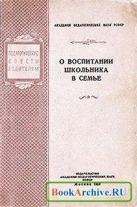 Книга О воспитании школьника в семье