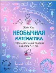 Книга Необычная математика, Тетрадь логических заданий для детей 5-6 лет, Кац Ж.
