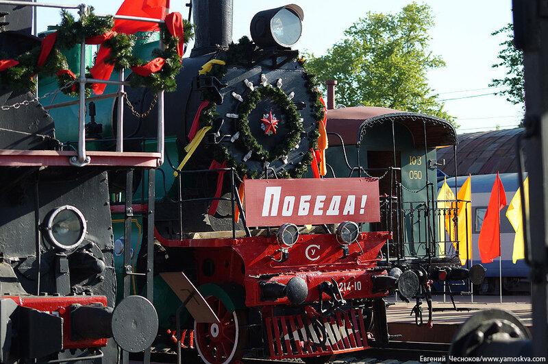 Весна. Рижский. Поезд Победы. 09.05.14.45..jpg